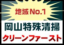 岡山特殊清掃クリーンファースト