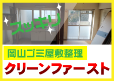 岡山ゴミ屋敷整理クリーンファースト